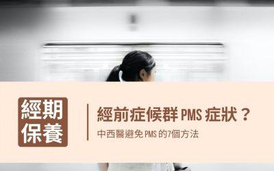 經前症候群PMS有什麼症狀?中西醫避免PMS的七個方法
