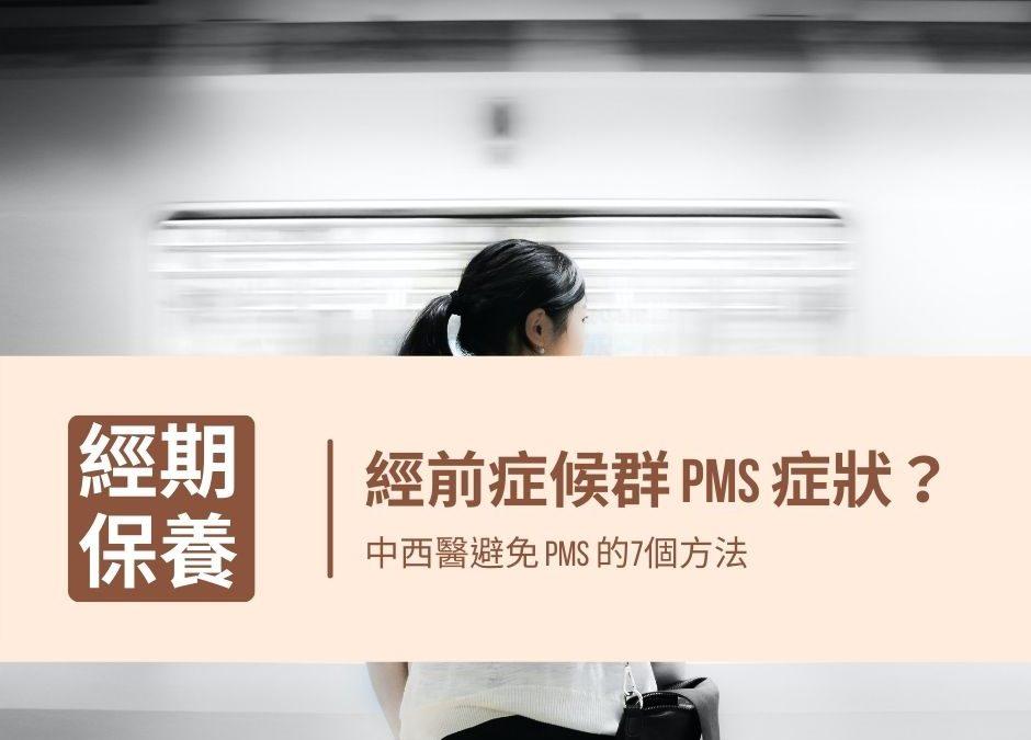 PMS症狀?如何避免PMS?首圖