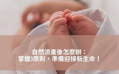 自然流產後怎麼辦:掌握防範流產發生3原則,做足準備迎接新生命!
