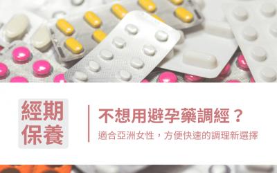 不想吃避孕藥調經?或許你可以試試中藥調理:不需問診也能自行調理的情況有哪些?