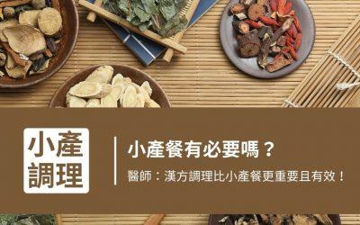 小產餐有必要嗎?醫師:漢方調理比小產餐更重要且有效!忙碌上班族的小產後飲食