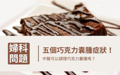 五個巧克力囊腫症狀!中醫可以調理巧克力囊腫嗎?