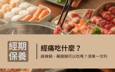 經痛吃什麼?麻辣鍋、藥膳火鍋可以吃嗎?清單一次列