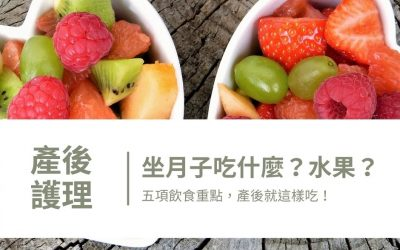坐月子吃什麼?水果怎麼挑?中醫建議燉補菜單一次列