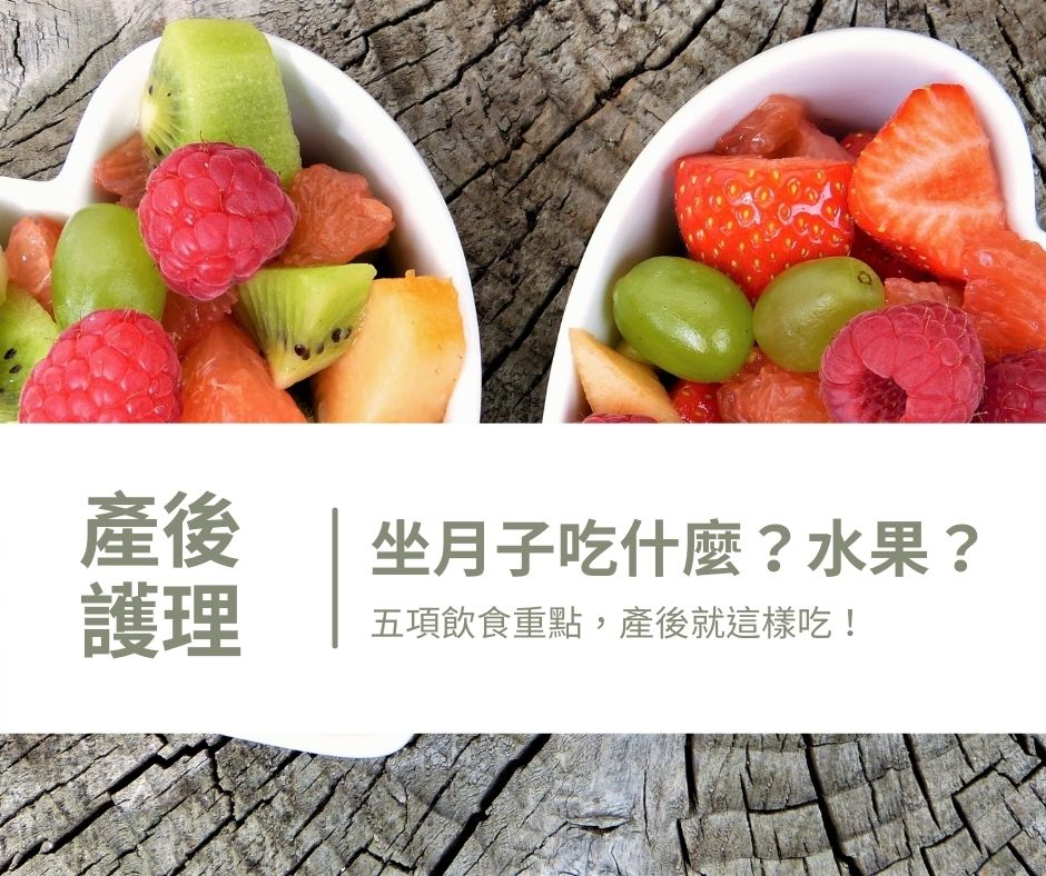 坐月子吃什麼?可以吃水果嗎?封面