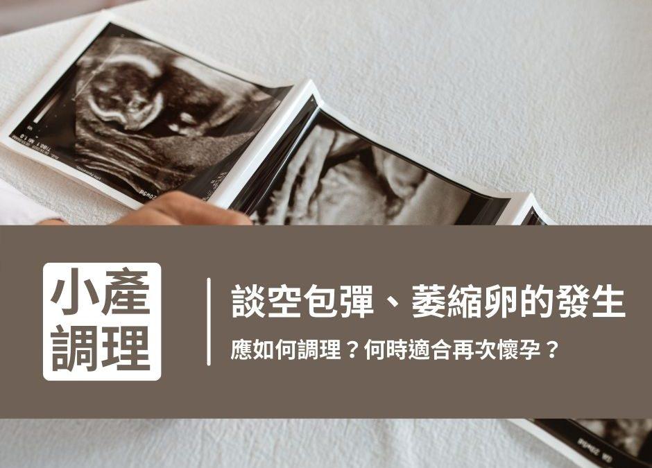 談空包彈、萎縮卵發生原因,何時適合再次懷孕?
