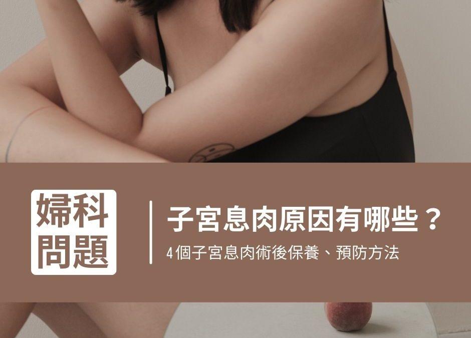 子宮息肉原因有哪些?4招子宮息肉術後保養方法