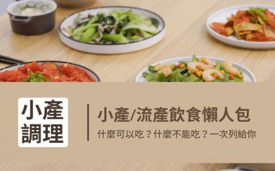 小產/流產後飲食指南:什麼可以吃?什麼不可以吃?懶人包一次全整理