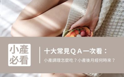 10大常見小產QA:小產種類有哪些?小產調理怎麼吃?小產後月經何時來?