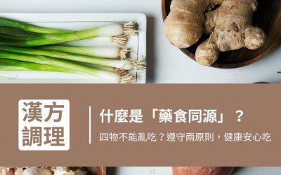 什麼是「藥食同源」?遵守兩原則,漢方藥材安心吃